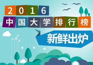 2016中国大学排行榜